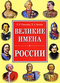 Е. Н. Пакалина, В. А. Вилков Великие имена России великие имена россии