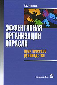 Н. М. Розанова Эффективная организация отрасли. Практическое руководство экономика