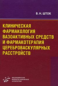 Клиническая фармакология вазоактивных средств и фармакотерапия цереброваскулярных расстройств