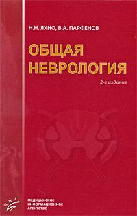 Общая неврология. Н. Н. Яхно, В. А. Парфенов