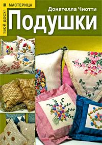 Zakazat.ru: Подушки. Донателла Чиотти