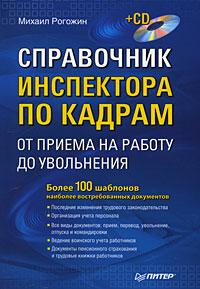 Справочник инспектора по кадрам. От приема на работу до увольнения (+ CD-ROM)