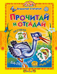 Владимир Степанов Прочитай и отгадай владимир степанов лучшие сказки и стихи для маленьких