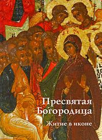 Е. В. Игнашина, Ю. Б. Комарова Пресвятая Богородица. Житие в иконе иконы urazaev shop панно маленькое пресвятая богородица