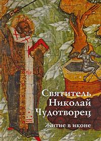 Елена Игнашина, Юлия Комарова Святитель Николай Чудотворец. Житие в иконе