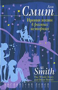 Али Смит Ирония жизни в разных историях вера холодная жизнь и смерть в стиле гэтсби