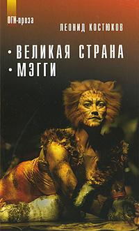 Леонид Костюков Великая страна. Мэгги кукла мэгги
