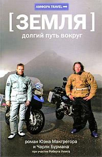 Юэн Макгрегор, Чарли Бурман, Роберт Ухлиг Земля. Долгий путь вокруг
