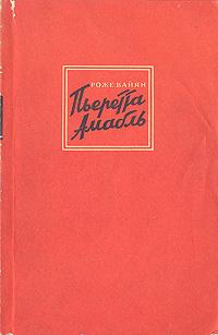 Пьеретта Амабль величие сатурна роберт свобода 11 е издание