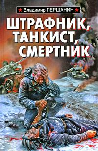 Штрафник, танкист, смертник