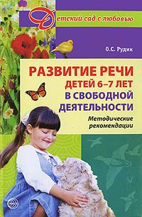 Развитие речи детей 6-7 лет в свободной деятельности. Методические рекомендации