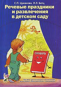 Речевые праздники и развлечения в детском саду