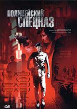 Полицейский спецназ Mei Ah Films Production Co. Ltd.,Milky Way Image Company