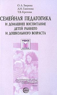 Семейная педагогика и домашнее воспитание детей раннего и дошкольного возраста