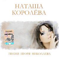 Наташа Королева Наташа Королева. Песни Игоря Николаева песни игоря николаева 3 cd