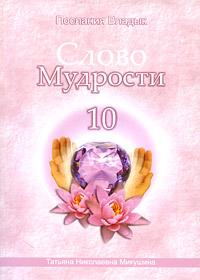 Татьяна Николаевна Микушина Слово мудрости-10. Послания Владык данилова татьяна николаевна