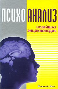 Психоанализ. Новейшая энциклопедия атаманенко и шпионское ревю