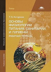 Основы физиологии питания, санитарии и гигиены. Рабочая тетрадь