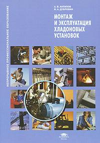 А. В. Антипов, И. А. Дубровин Монтаж и эксплуатация хладоновых установок