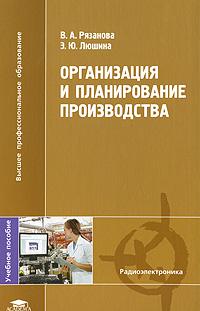Организация и планирование производства. В. А. Рязанова, Э. Ю. Люшина