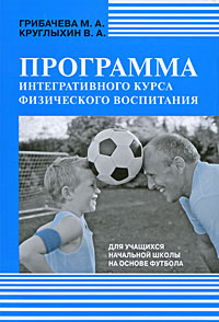 Программа интегративного курса физического воспитания для учащихся начальной школы на основе футбола
