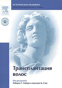 Zakazat.ru Трансплантация волос (+ DVD-ROM). Под редакцией С. Харбера и Даулинга Б. Стау