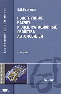 В. К. Вахламов Конструкция, расчет и эксплуатационные свойства автомобилей