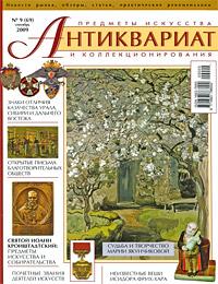 Антиквариат, предметы искусства и коллекционирования, №9 (69), сентябрь 2009 знаки отличия в минске