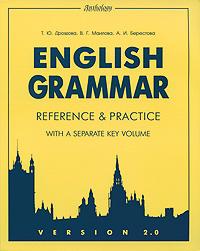 Т. Ю. Дроздова, В. Г. Маилова, А. И. Берестова English Grammar: Reference & Practice: Version 2.0: With a Separate Key Volume