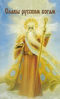 Славы русским Богам невервинтер онлайн что можно на очки славы