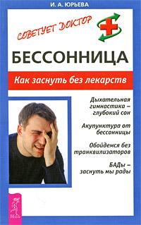 И. А. Юрьева Бессонница. Как заснуть без лекарств