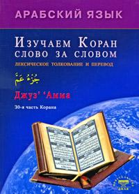 И. Зарипов Арабский язык. Изучаем Коран слово за словом. Лексическое толкование и перевод. 30-я часть Корана коран на арабском эмаль