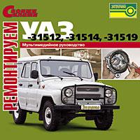 Ремонтируем УАЗ-31512, -31514, -31519 автомобиль уаз 469 в спб