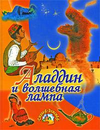Аладдин и волшебная лампа чарская лидия алексеевна волшебная сказка повесть