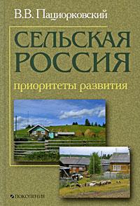 Сельская Россия. Приоритеты развития