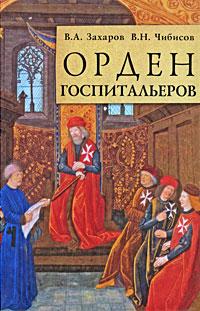 Орден госпитальеров. В. А. Захаров, В. Н. Чибисов