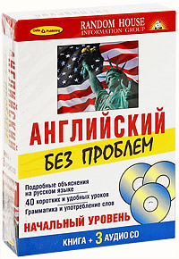 Английский без проблем. Начальный уровень (книга + 3 CD) английский без проблем средний уровень книга cd аудиокурс