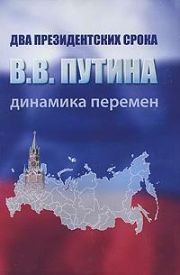 Два президентских срока В. В. Путина. Динамика перемен