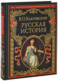Ключевский В.О. Русская история