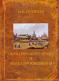 И. Е. Путятин Образ русского храма и эпоха Просвещения