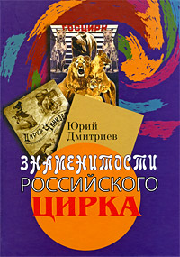Юрий Дмитриев Знаменитости российского цирка знаменитости в челябинске