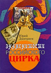 Юрий Дмитриев Знаменитости российского цирка дмитриев ю русский цирк