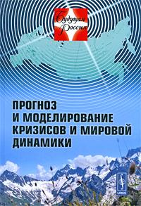 Прогноз и моделирование кризисов и мировой динамики