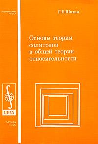 Г. Н. Шикин Основы теории солитонов в общей теории относительности набор форм для заливного home queen с крышками 3 шт