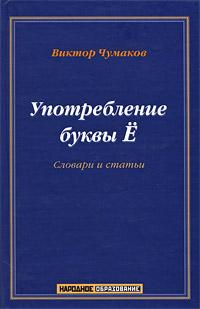 Виктор Чумаков Употребление буквы Ё