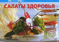 Салаты здоровья олег ольхов праздничные блюда на вашем столе