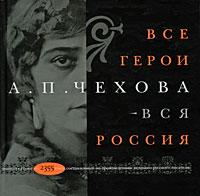 Все герои А. П. Чехова - вся Россия великие имена россии
