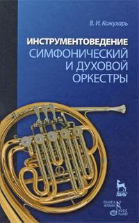 Инструментоведение. Симфонический и духовой оркестры