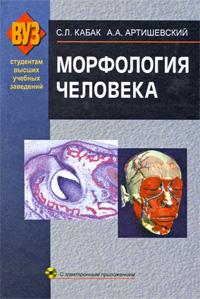 Морфология человека (+ CD-ROM)