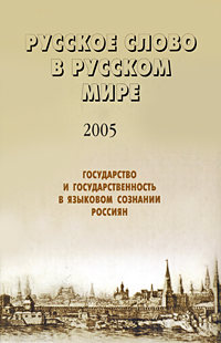 Zakazat.ru: Русское слово в русском мире - 2005. Государство и государственность в языковом сознании россиян